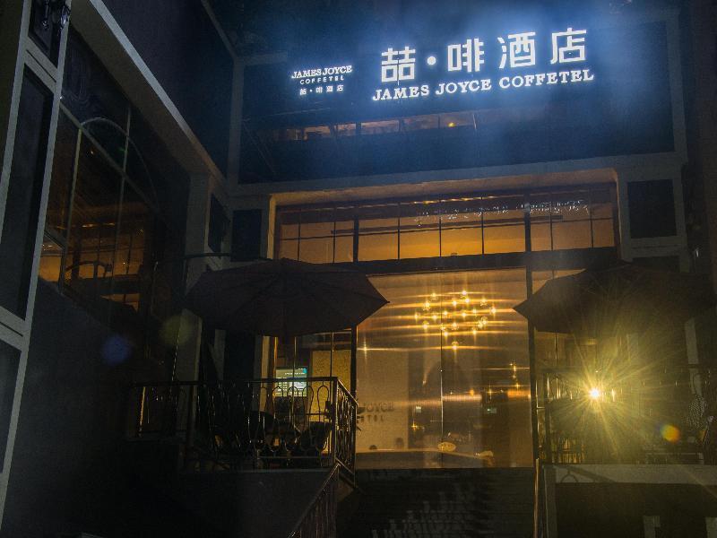 James Joyce Coffetel (tianhe Bei) (جامس جویس كوفتل (تیانه بی))  General view