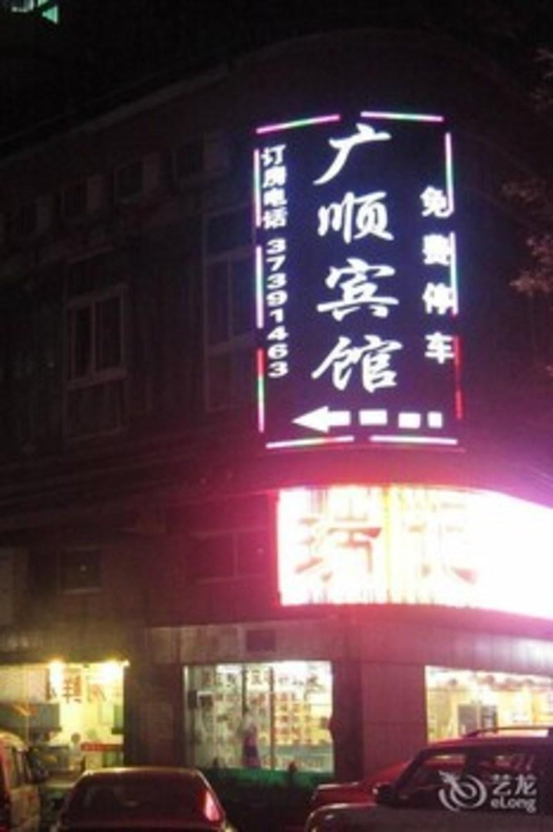 Guangzhou Tianhe Guangshun Hotel