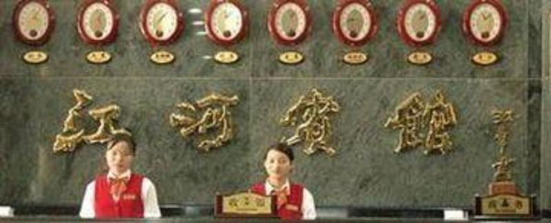 Jianghe Hotel