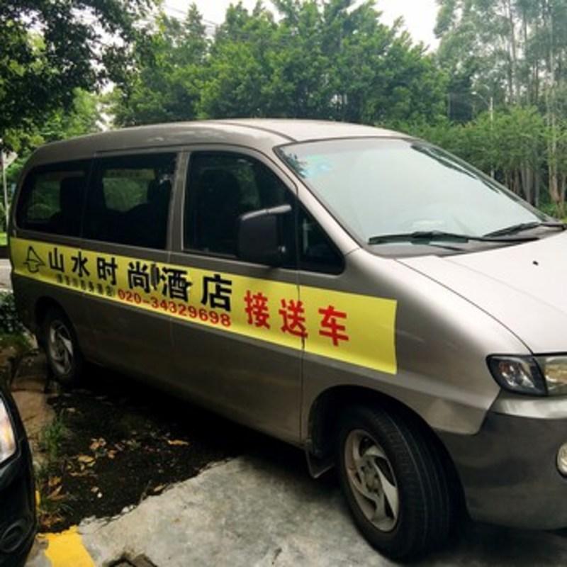 Shanshui Trends Hotel Pazhou Branch (شانشوی ترندس هتل پاژو برانچ) City Shuttle