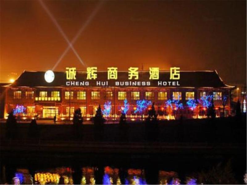 Beijing Chenghui Business Hotel (پکن چنگهوی بیزنس هتل)